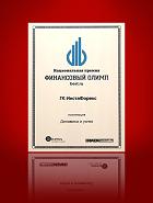 Nagrada za Razvoj i postignut uspeh od Financial Olympus-a 2016-2017